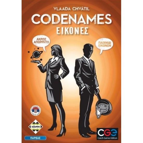 CODENAMES  ΕΙΚΟΝΕΣ (KA112073)