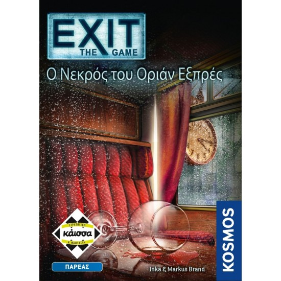 EXIT-Ο ΝΕΚΡΟΣ ΤΟΥ ΟΡΙΑΝ ΕΞΠΡΕΣ (KA113018)