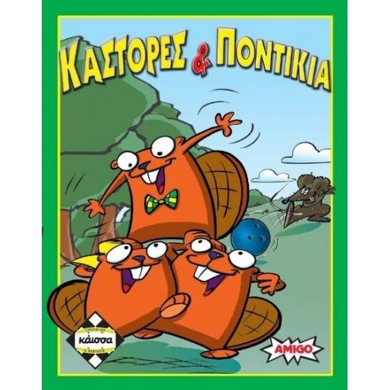 ΚΑΣΤΟΡΕΣ & ΠΟΝΤΙΚΙΑ (KA110673)