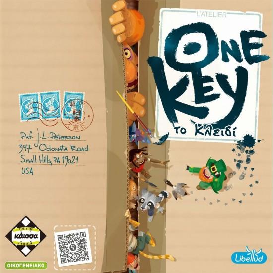ONE KEY ΤΟ ΚΛΕΙΔΙ (KA112950)