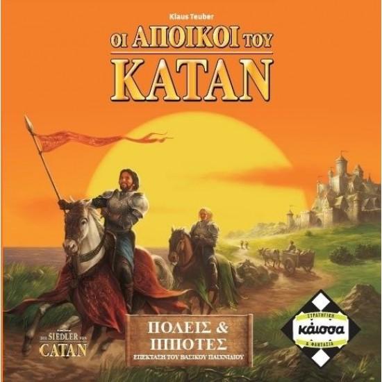 ΠΟΛΕΙΣ & ΙΠΠΟΤΕΣ ΤΟΥ ΚΑΤΑΝ (KA110949)