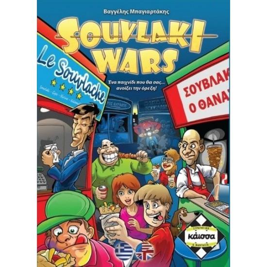 SOUVLAKI WARS (KA110826)