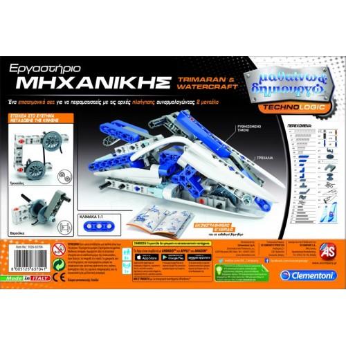 As Company  Μαθαίνω Και Δημιουργώ Εργαστήριο Μηχανικής Trimaran Και Jet Ski (1026-63704)