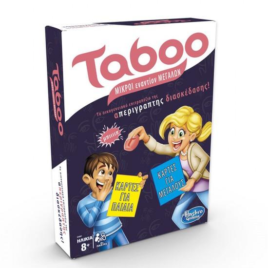 Hasbro Επιτραπέζιο Παιχνίδι Taboo Μικροί Εναντίον Μεγάλων (E4941)