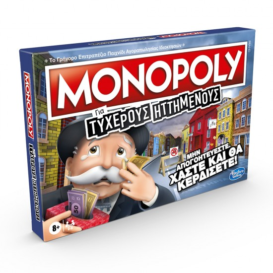 Hasbro Monopoly Για Τυχερούς Ηττημένους  (E9972)