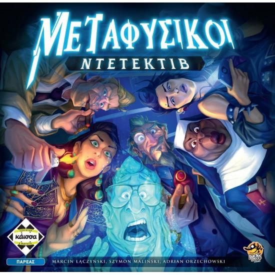 ΜΕΤΑΦΥΣΙΚΟΙ ΝΤΕΤΕΚΤΙΒ (KA113728)