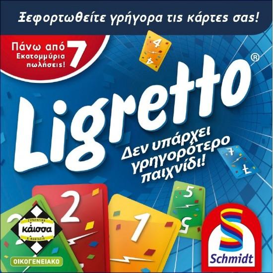 LIGRETTO - MΠΛΕ (KA113803)