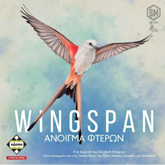 WINGSPAN – ΑΝΟΙΓΜΑ ΦΤΕΡΩΝ (KA113810)