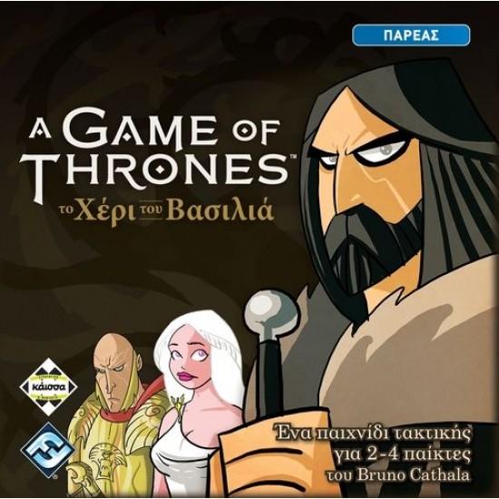 A GAME OF THRONES: TO ΧΕΡΙ ΤΟΥ ΒΑΣΙΛΙΑ (KA112196)