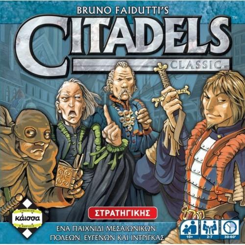CITADELS CLASSIC (GREEK) (KA112530)