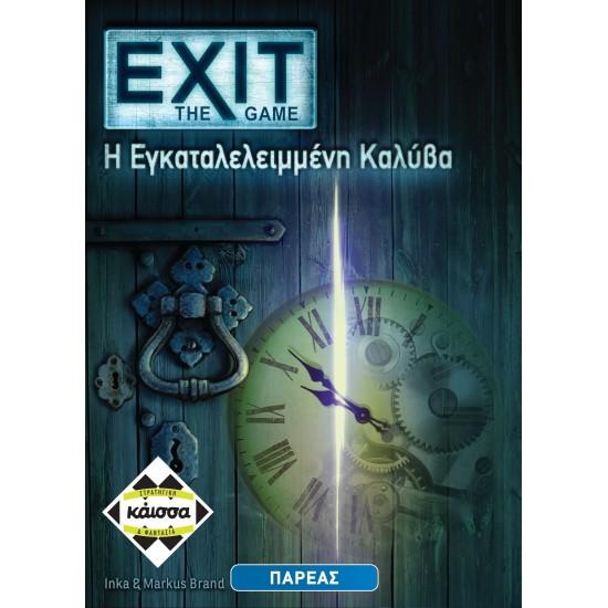 EXIT-Η ΕΓΚΑΤΑΛΕΛΕΙΜΜΕΝΗ ΚΑΛΥΒΑ (KA112400)