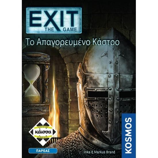 EXIT-ΤΟ ΑΠΑΓΟΡΕΥΜΕΝΟ ΚΑΣΤΡΟ (KA112646)
