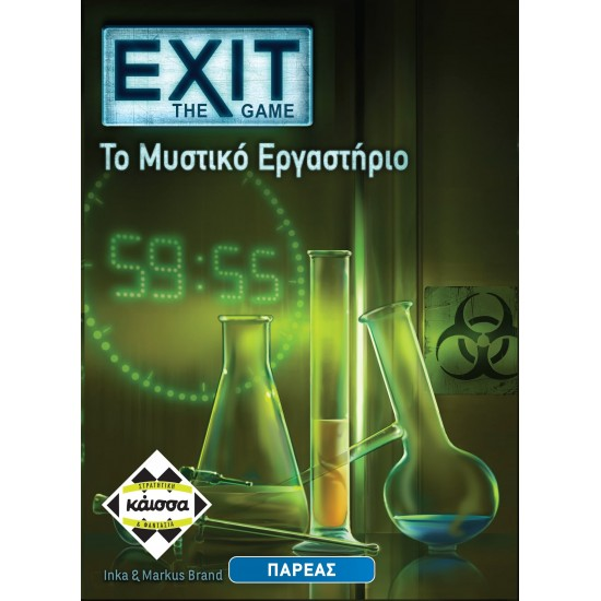EXIT-ΤΟ ΜΥΣΤΙΚΟ ΕΡΓΑΣΤΗΡΙΟ (KA112417)