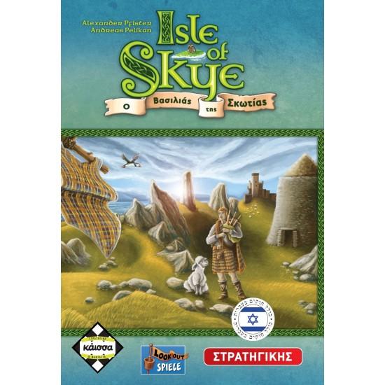 ISLE OF SKYE-Ο ΒΑΣΙΛΙΑΣ ΤΗΣ ΣΚΩΤΙΑΣ (KA112257)