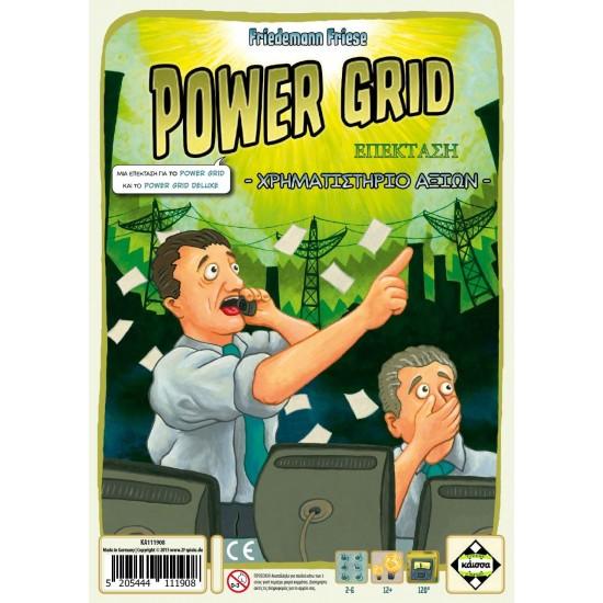 POWER GRID : ΧΡΗΜΑΤΙΣΤΗΡΙΟ ΑΞΙΩΝ (KA111908)