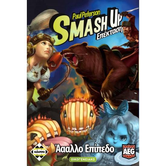 SMASH UP : ΑΑΑΛΛΟ ΕΠΙΠΕΔΟ (KA112042)