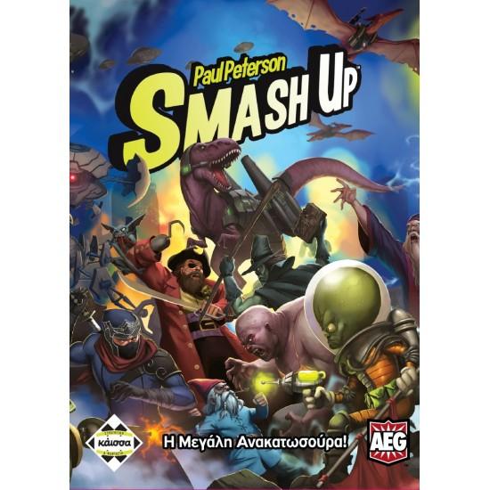 SMASH UP - Η ΜΕΓΑΛΗ ΑΝΑΚΑΤΩΣΟΥΡΑ (KA111762)