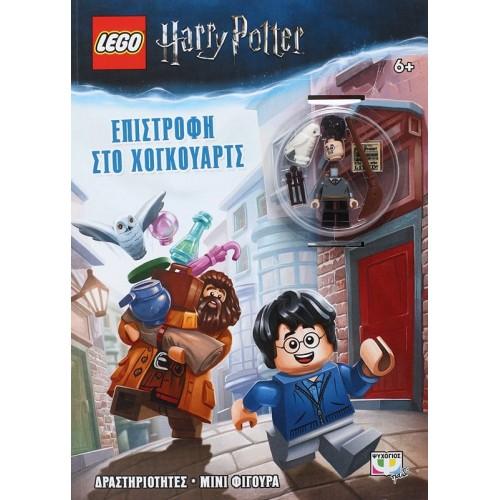 Lego Harry Potter - Επιστροφή στο Χόγκουαρτς - Εκδόσεις Ψυχογιός (9786180129380)