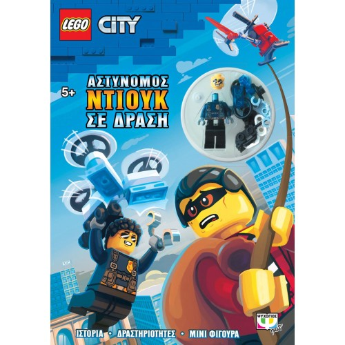 Lego City: Αστυνόμος Ντιούκ σε δράση - Εκδόσεις Ψυχογιός (9786180133707)
