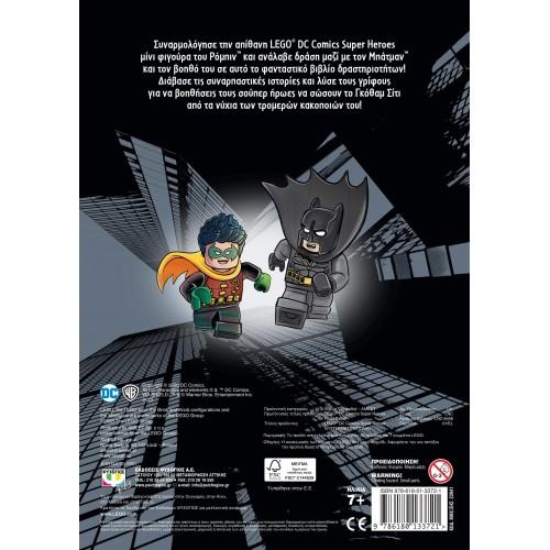 Lego DC Superheroes: Νυχτερινή περιπολία! - Εκδόσεις Ψυχογιός (9786180133721)