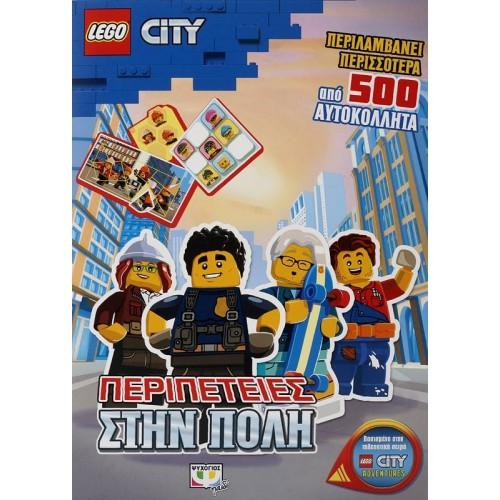 Lego City - Περιπέτειες Στην Πόλη - Εκδόσεις Ψυχογιός (9786180135763)