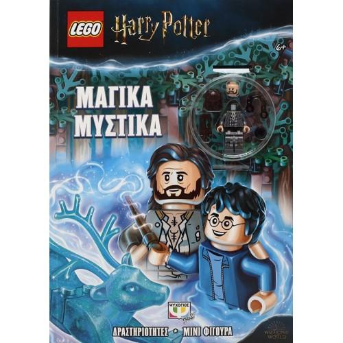 Lego Harry Potter - Μαγικά Μυστικά - Εκδόσεις Ψυχογιός (9786180135817)