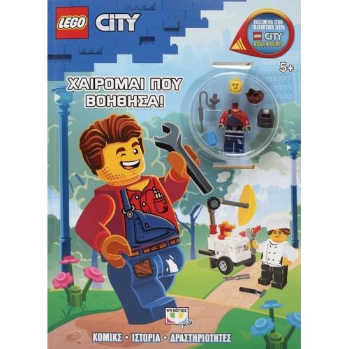 Lego City - Χαίρομαι που Βοήθησα! - Εκδόσεις Ψυχογιός (9786180136005)