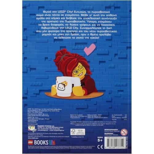 Lego City - Σταματήστε τη φωτιά! - Εκδόσεις Ψυχογιός (9786180137712)